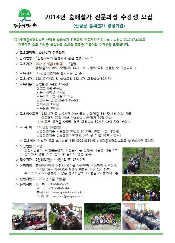 공고-0411숲해설가교육.JPG