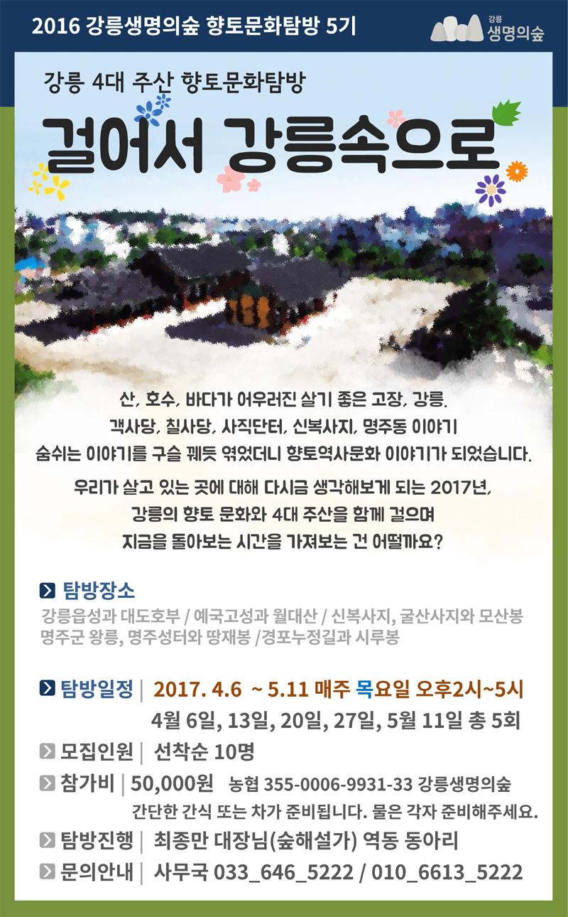 향토문화 탐방5기 모집.jpg