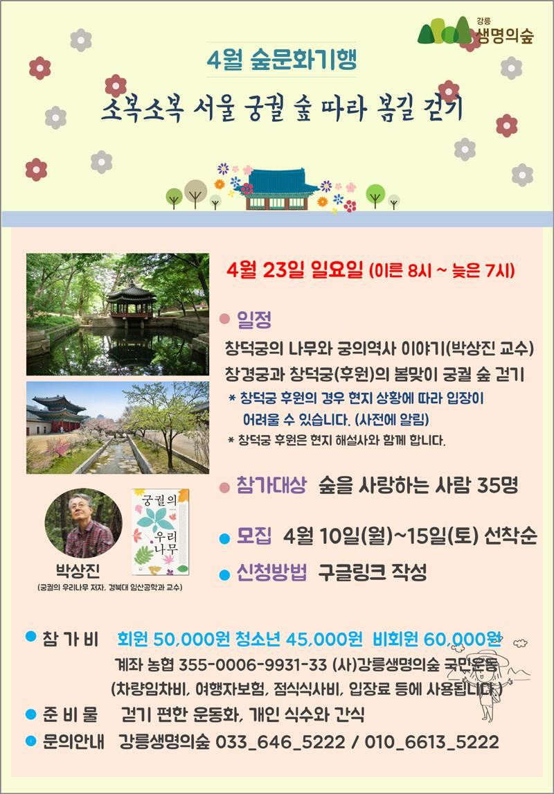 4월 숲문화기행.jpg