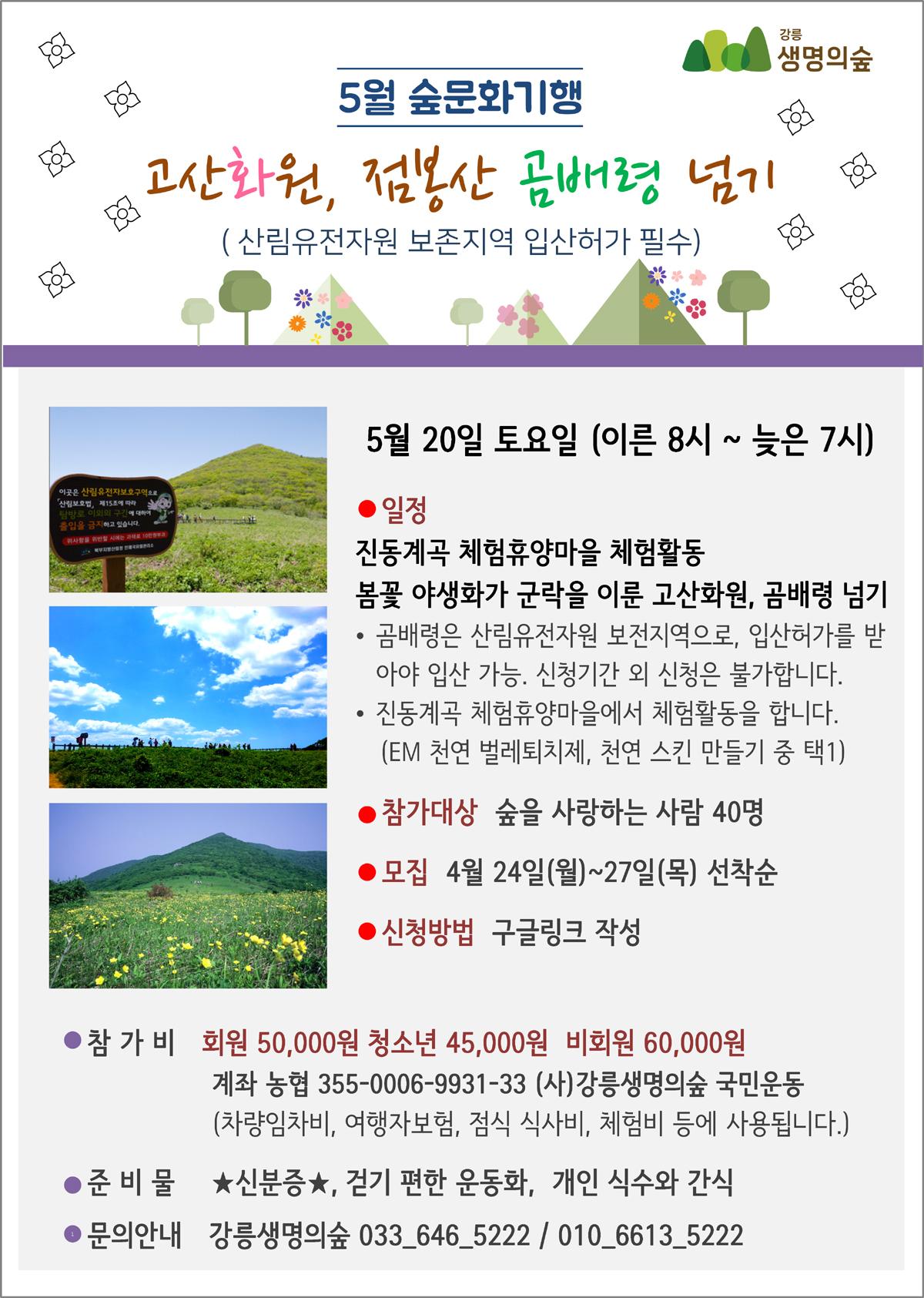 5월 숲문화기행 곰배령.jpg