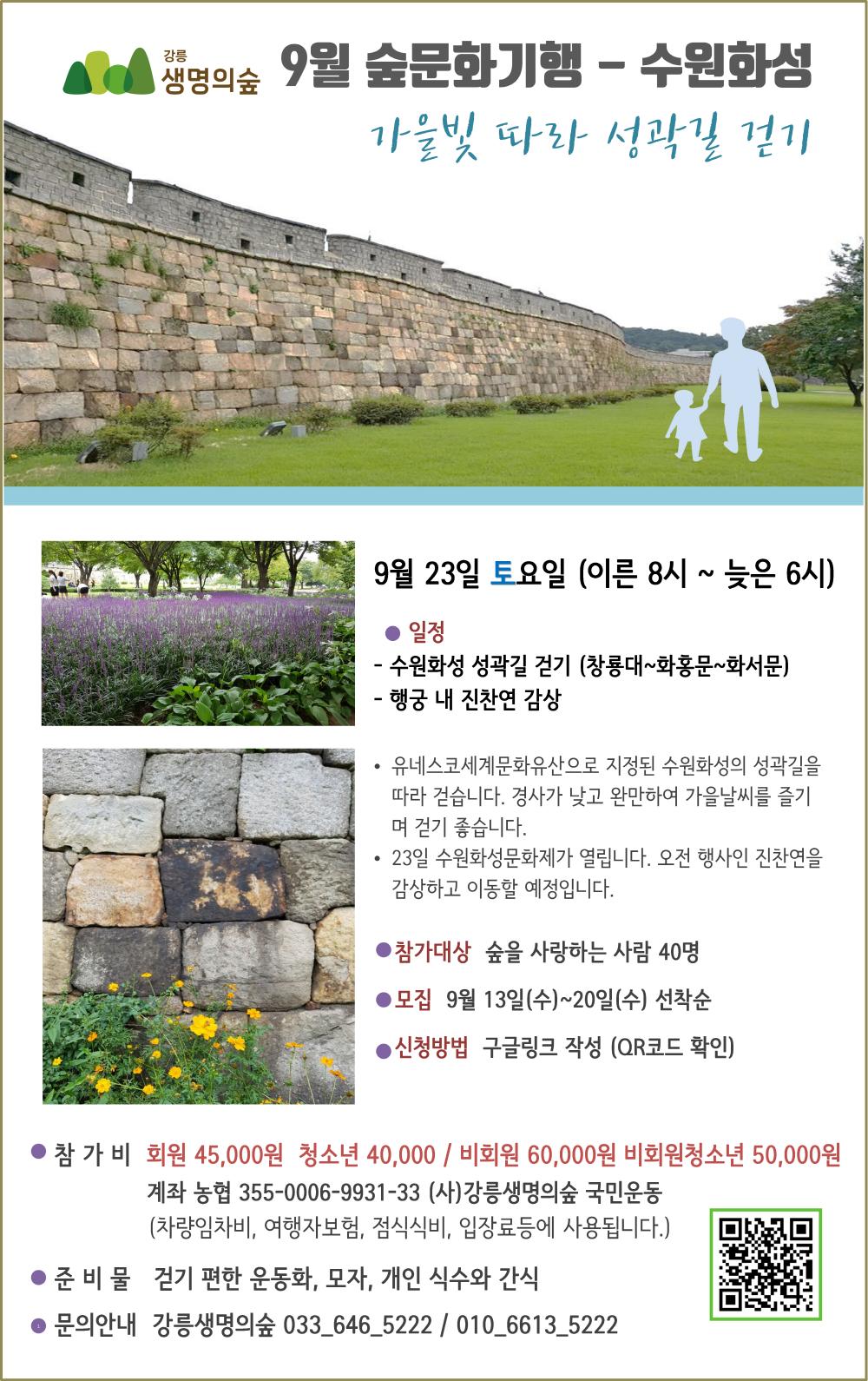 숲기행9월.png