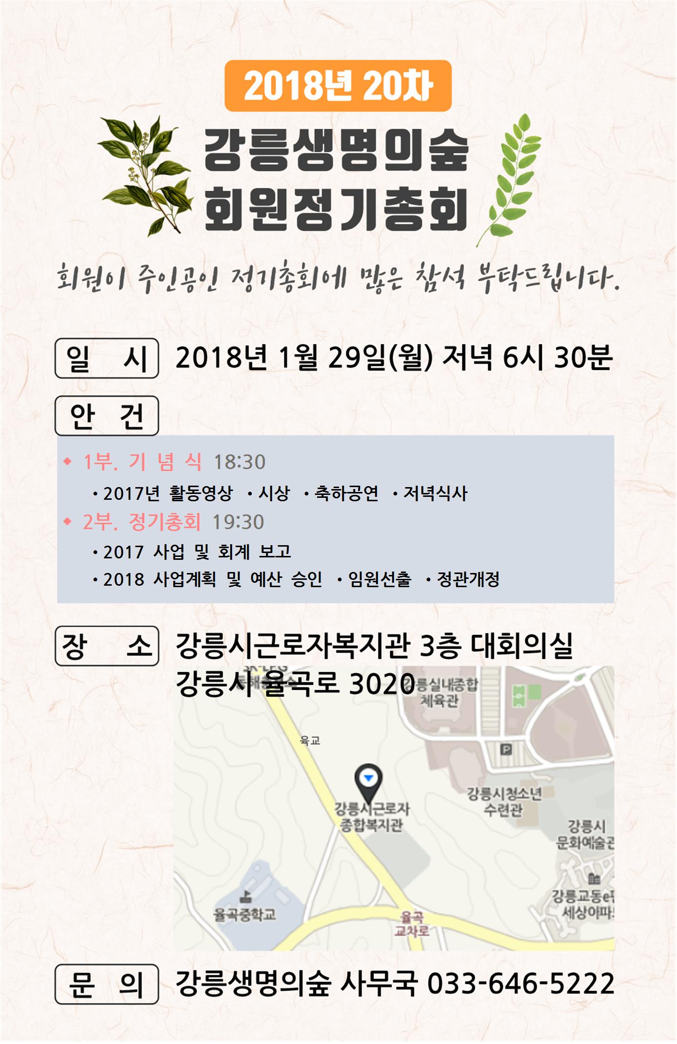 정기총회웹001001.png