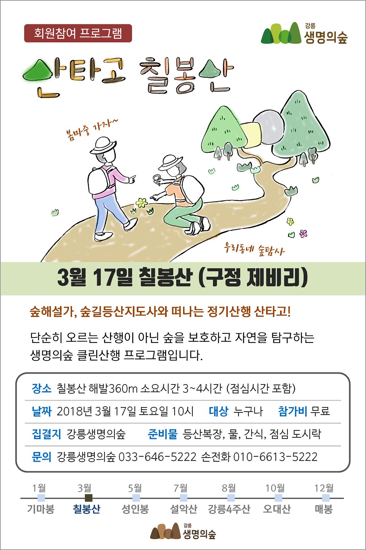 2018 산타고 3월 - 칠봉산 모집(최종).jpg