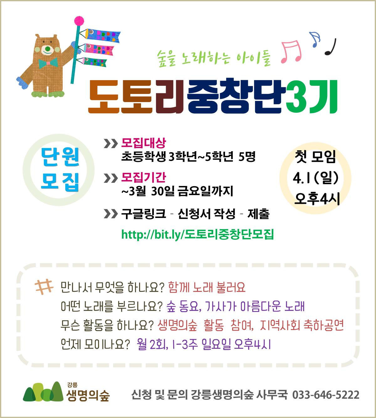 도토리중창단 모집(최종).png