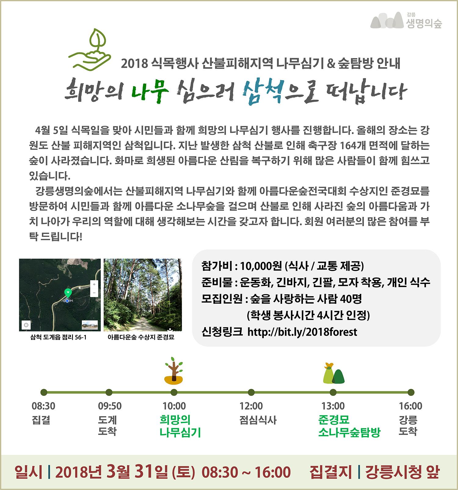 2018나무심기(최종).jpg
