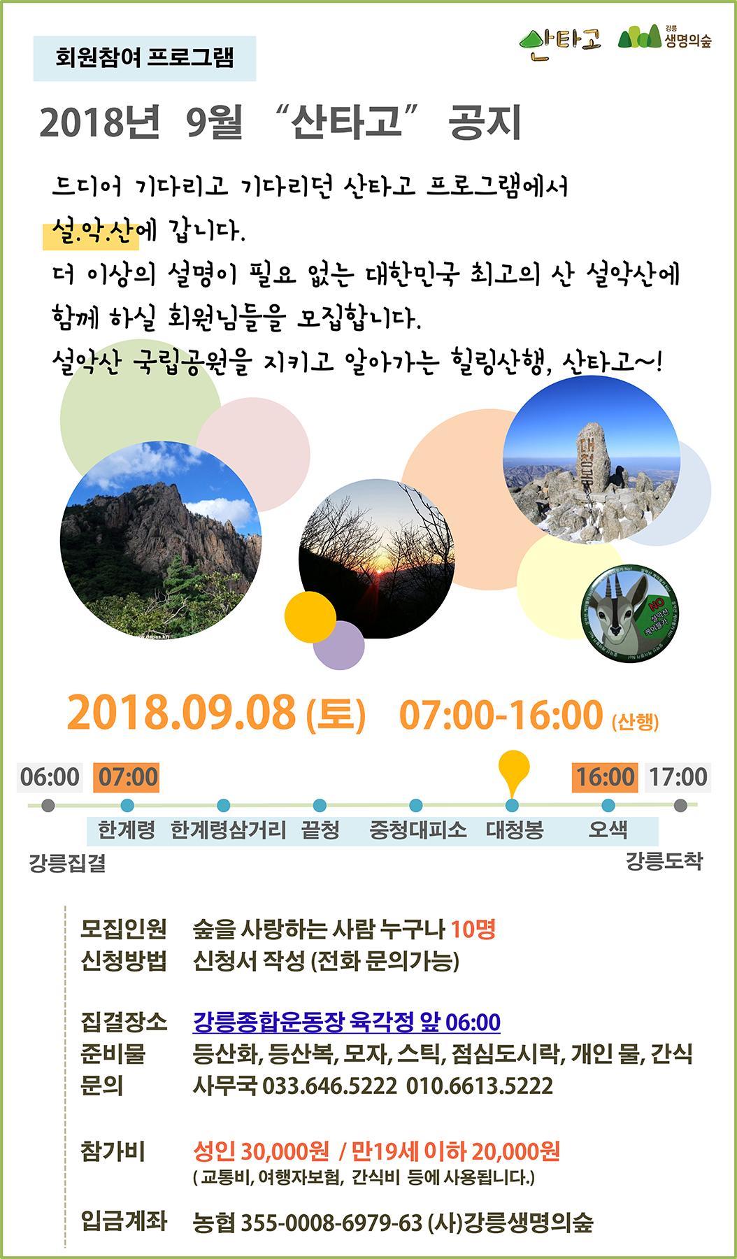 9월 대청봉.png
