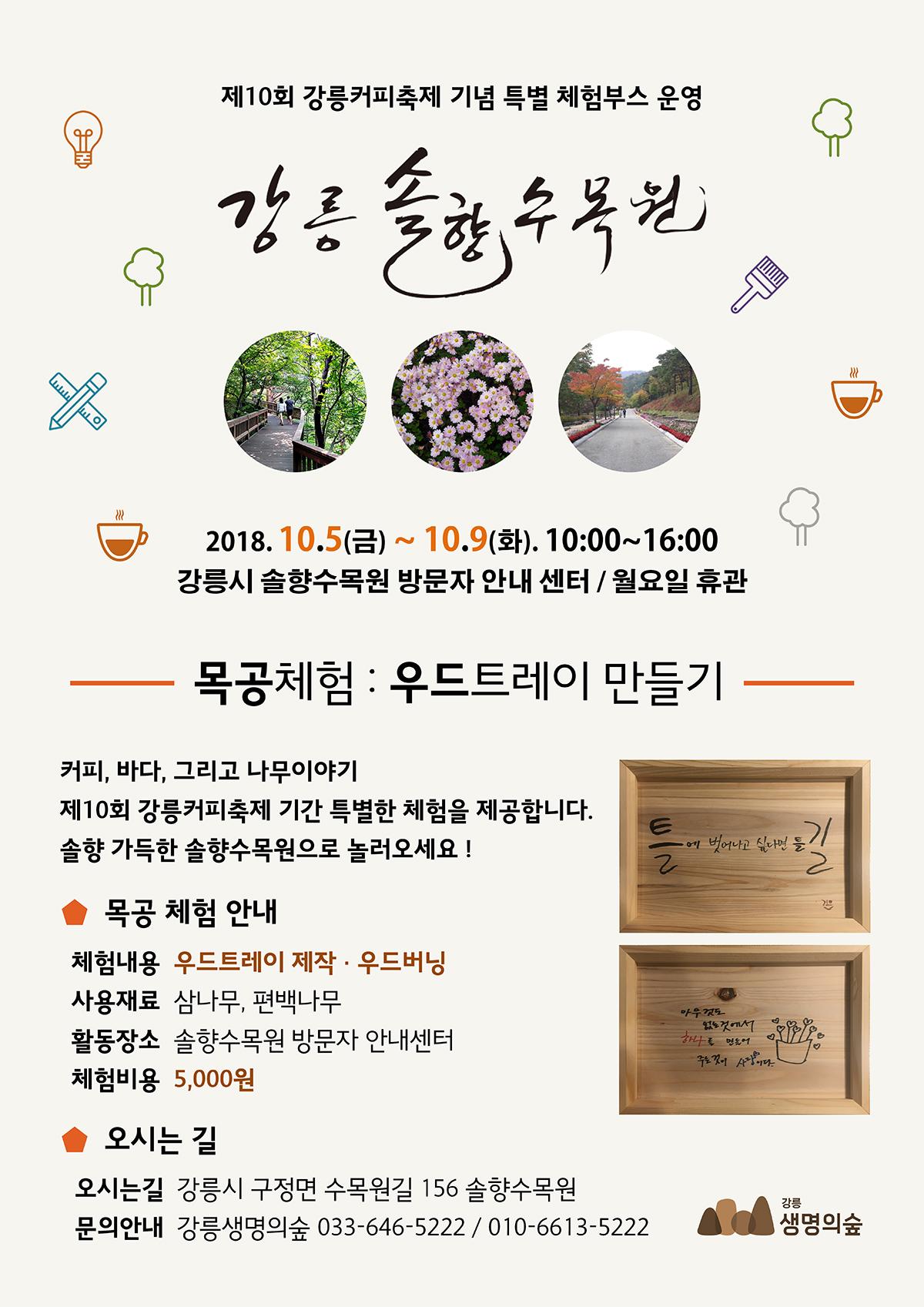 솔향수목원_커피축제_나무쟁반만들기(최종).jpg